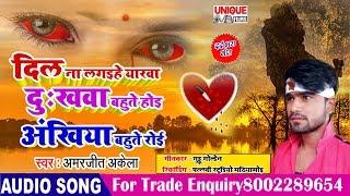 दर्द भरा गीत || आपको ये गाना रोने मे मजबूर कर देगा यदि प्यार मै बेवफाई मिला है तो .Amarjeet Akela