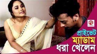 প্রাইভেট ম্যাডাম ধরা খেলেন । Bangla natok short film 2019 PT Express