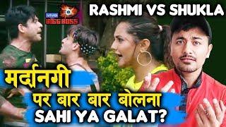 Rashmi Desai MARD Comment On Siddharth Shukla | Bigg Boss 13 Charcha With Rahul Bhoj
