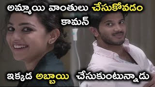 అమ్మాయి వాంతులు చేసుకోవడం కామన్ ఇక్కడ అబ్బాయి చేసుకుంటున్నాడు || Latest Telugu Movie Scenes