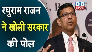 'Raghuram rajan' ने खोली सरकार की पोल | अर्थव्यस्था पर Rajan ने दिखाया सरकार को आइना |#DBLIVE