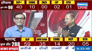 Maharashtra - Haryana Election result live on DB LIVE |Rajeev Ranjan Srivastava With Pushp Ranjan
