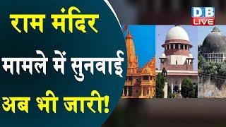 राम मंदिर मामले में सुनवाई अब भी जारी! | Ram Mandir latest news |Ram mandir latest updates | #DBLIVE