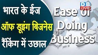 भारत के ईज ऑफ डूइंग बिजनेस रैंकिंग में उछाल | Ease of Doing Business India Ranking | #DBLIVE