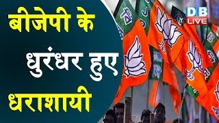 BJP के धुरंधर हुए धराशायी   BJP ministers trailing in assembly elections   #DBLIVE