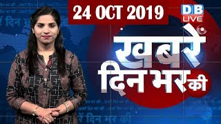 Din bhar ki badi khabar | News of the day, Hindi News India, Top News, election result | #DBLIVE