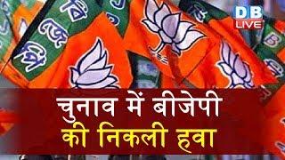 विरोधियों ने ली बीजेपी पर चुटकी, BJP did not perform well in assembly elections   #DBLIVE