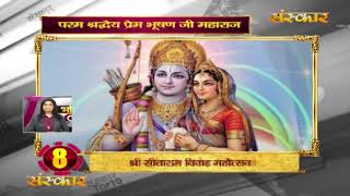 Bhakti Top 10 || 24 October 2019 || Dharm And Adhyatma News ||