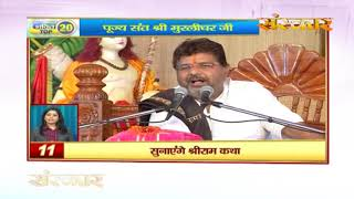 Bhakti Top 20 || 25 October 2019 || Dharm And Adhyatma News || Sanskar