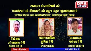 Advt. | दीपावली बधाई संदेश |  चिरानियां शिक्षण संस्था माध्यमिक विद्यालय, बागोरिया की ढाणी, चिराना