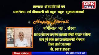 Advt. | दीपावली बधाई संदेश |  मांगीलाल भट्ट , सैरना