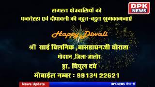 Advt. | दीपावली बधाई संदेश |  श्री साई क्लिनिक ,बासडाधनजी चौराहा मोदरान ,जिला जालोर