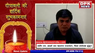 Advt. | दीपावली बधाई संदेश |  संदीप राव, आदर्श जाट महासभा राजस्थान, जिला संयोजक झुंझुन