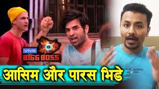 Asim And Paras Physical Fight Over Tea | Bigg Boss 13 Latest Update