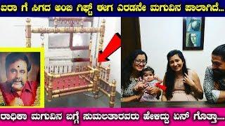 ಐರಾ ಗೆ ಸಿಗದ ಅಂಬಿ ಗಿಫ್ಟ್ ಈಗ ಎರಡನೇ ಮಗುವಿನ ಪಾಲಾಗಿದೆ || Ambarish special Gift For Yash Radhika baby