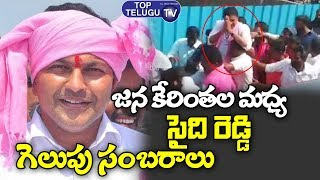 Shanampudi Saidi Reddy Victory Celebrations In Huzurnagar | Huzurnagar By Elections | Top Telugu TV