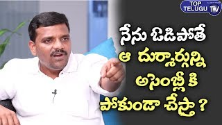 Teenmar Mallana On Huzurnagar Elections Results | Huzurnagar By Elections | Telangana News | TRS