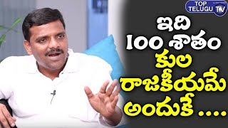 Teenmar Mallan Fire On About Cast Politics In Huzurnagar | Huzurnagar By Elections | Top Telugu TV