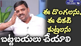 Teenmar Mallana Fire About Misguiding Of Government | BS Talk Show | Telangana News | Top Telugu TV