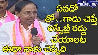 KCR Speech At Huzurnagar Bypoll Elections Victory Press Meet | Telangana News | Top Telugu TV