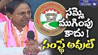 సమ్మె ముగింపు కాదు! సంస్థే అవుట్ | CM KCR Say TSRTC Going to Close | TSRTC | Top Telugu TV
