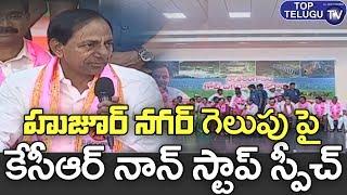 CM KCR Full Speech At Huzurnagar Bypoll Elections Results   Telangana News   TRS   Congress Party