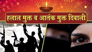 हलाल मुक्त व आतंक मुक्त दिवाली | Celebrate this Diwali without Halal Terror | Ravi Ranjan Singh