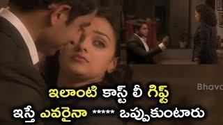 ఇలాంటి కాస్ట్ లీ గిఫ్ట్ ఇస్తే ఎవరైనా ***** ఒప్పుకుంటారు || Latest Telugu Movie Scenes
