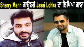 Sharry Maan ਗਾਉਣਗੇ Jassi Lokha ਦਾ ਲਿਖਿਆ Song | Dainik Savera