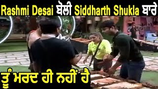Bigg Boss 13 |  Rashmi ਨੇ Siddharth Shukla ਨੂੰ ਕਿਹਾ ਤੂੰ ਮਰਦ ਨਹੀਂ ਹੈ | Dainik Savera