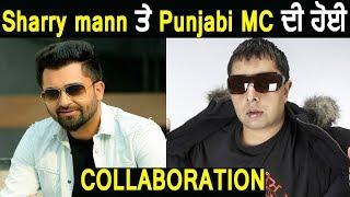 Sharry Maan ਤੇ Punjabi MC ਦੀ ਹੋਇ Collaboration | Dainik Savera