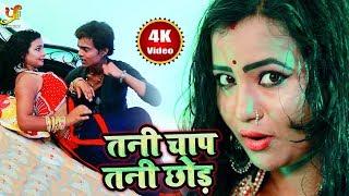 Antra Singh Priyanka | तनी चाप  तनी छोड़ | Pramod Prajapati | Tani Chap Tani Chhod | Bhojpuri Song