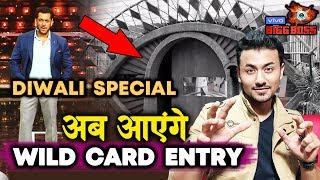 Wild Card Entry On Diwali Special Weekend Ka Vaar? | Bigg Boss 13 Latest Update