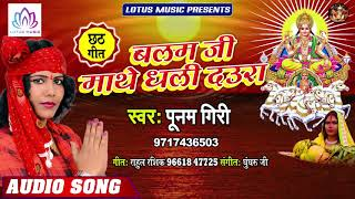 #Poonam Giri - बलम जी माथे धली दउरा | Balam Ji Mathe Dhali Daura | New Bhojpuri Chhath Puja Song