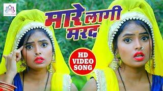सुपर हिट भोजपुरी #HD_Video - मारे लागी मरद | Ashiq Deewana | New Bhojpuri Hit Video Song 2019