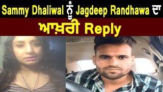Sammy Dhaliwal ਨੂੰ Jagdeep Randhawa ਨੇ ਕੀਤਾ Last Reply | Dainik Savera