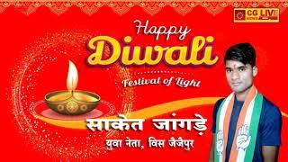 दिवाली की हार्दिक बधाई शुभेच्छुः- साकेत जांगड़े cglivenews
