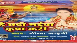 # CHATH GEET 2019 # कांच ही बास  के बहंगिया # छठ गीत # शिखा साहनी