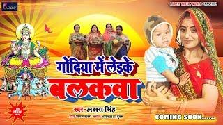 Godiya Me Leke Balakwa - Teaser   Akshara Singh   Bhojpuri Chhath Song COMING SOON