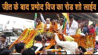 #voiceofpanipat #parmod_vij जीत के बाद प्रमोद विज ने निकाला रोड शो