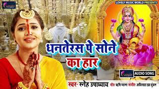धनतेरस पूजा।लक्ष्मी जी को खुश करने के लिए इस भजन को जरुर सुनें।Sneh Upadhyay Dhanteras Special 2019