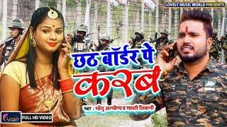 Monu Albela का सुपरहिट छठ गीत VIDEO | छठ बॉर्डर पे करब Chhath Border Pe | Bhojpuri Chhath Song 2019
