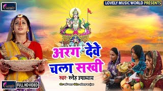 अरघ देवे चला सखी - FULL VIDEO - Sneh Upadhaya | Aragh Deve Chala Sakhi | Bhojpuri Chhath Song 2019