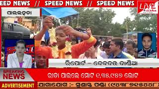 Speed News : 24 Oct 2019 | SPEED NEWS LIVE ODISHA
