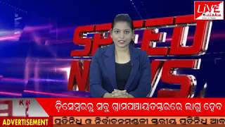 SPEED NEWS 24 10 2019