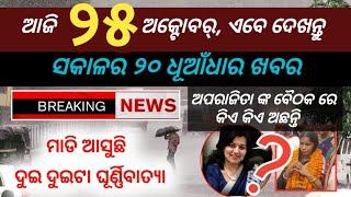 KBC ରେ Dutee Chand-Bijepur ବିଜୟ ର ଶ୍ରେୟ କାହାକୁ? - Latest Odia News Today