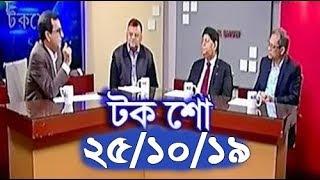 Bangla Talk show  বিষয়: নুসরাতের মামলার রায় কার্যকর হবে কবে?