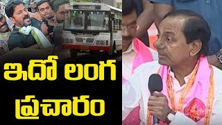 ఇదో లంగ ప్రచారం | CM KCR About Negative Promotions | Telangana News | Top Telugu TV