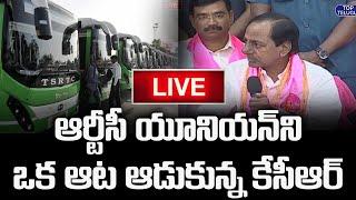 CM KCR LIVE | Press Meet After Huzurnagar Elections Winning | About TSRTC | Telangana |Top Telugu TV