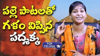 Telangana Folk Singer Gajwel Padma Palle Patalu | Telangana Folk Songs | Top Telugu TV